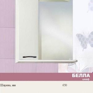 "Шкаф ""Белла 65"" (Ч)"