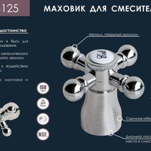 """Маховик """"Крест"""" (металл/квадрат) DK-125"""