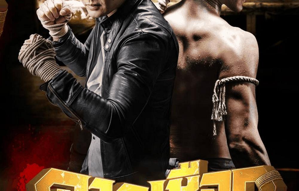 SNACK-SIZED REVIEW FOR Kard Chuek (2015) MINOR SPOILERS!