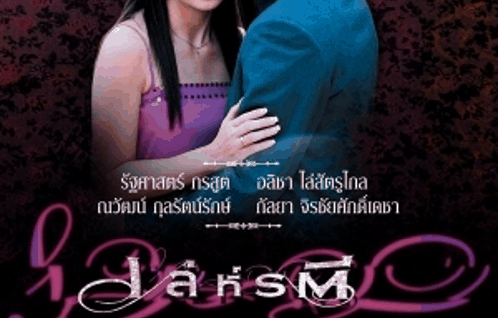 SNACK-SIZED REVIEW FOR Leh Ratree (2004) MINOR SPOILERS!