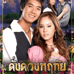 SNACK-SIZED REVIEW FOR Dung Duang Haruetai (2007) MINOR SPOILERS!