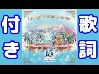 【歌詞・セリフ付き】クリスタル・ウィッシュ・ジャーニー(音源)Crystal Wishes Journey Lyrics