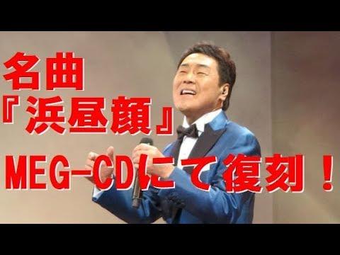 【演歌・芸能】五木ひろしの名曲「浜昼顔」がMEG-CDにて復刻!失意の青年が新しく旅立つ為の歌