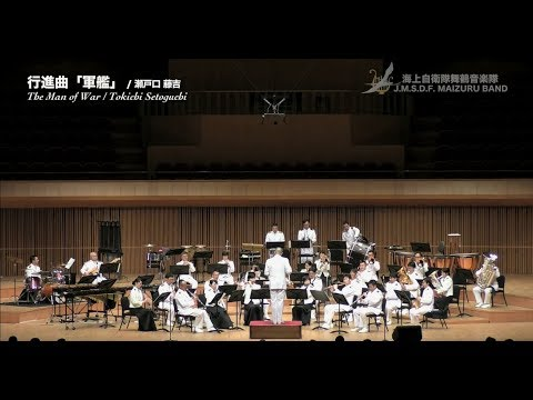 【音楽】行進曲「軍艦」~海上自衛隊舞鶴音楽隊~