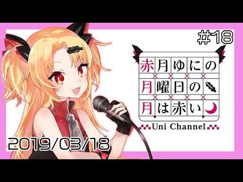 活動開始11カ月!、吸血鬼とゲームサントラ【ラジオ20190318】