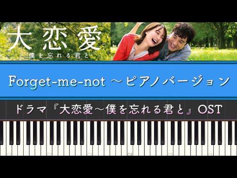ドラマ『大恋愛〜僕を忘れる君と』 – Forget-me-not〜ピアノバージョン Piano Cover