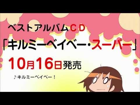 ベストアルバムCD キルミーベイベー・スーパー TVCM FullHD 1080p