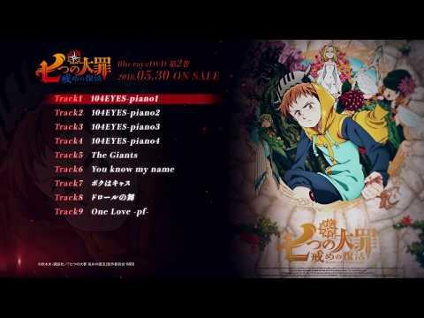 TVアニメ「七つの大罪 戒めの復活」Blu-ray&DVD第2巻/特典CD〈オリジナルサウンドトラック vol.2〉試聴