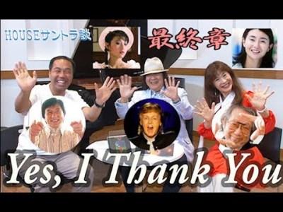 《大林宣彦特別番組》 HOUSEサントラ談 最終章  『ジャッキー、ポール、Yes, I Thank You…』