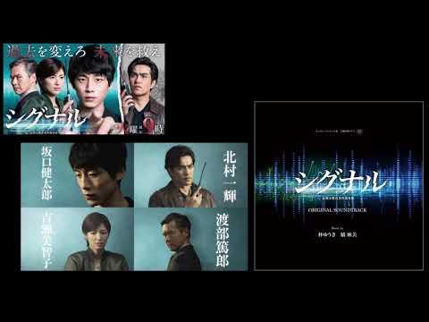 日本リメイク版 ドラマ シグナル 시그널 Signal – OST
