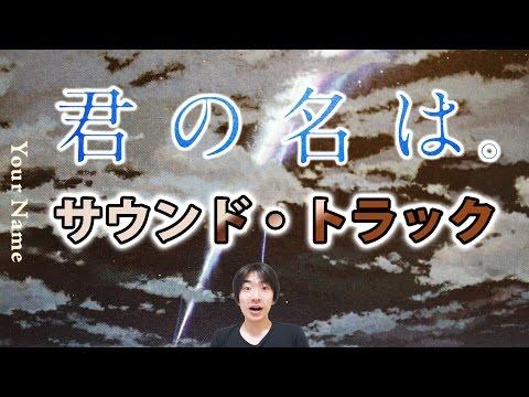 【CD】 映画「君の名は。」サウンドトラック(通常盤)を購入!!