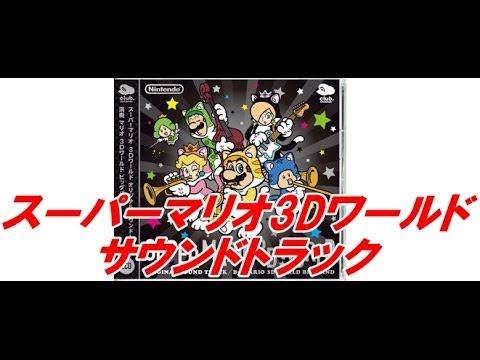 スーパーマリオ3Dワールド サウンドトラックが届いた!