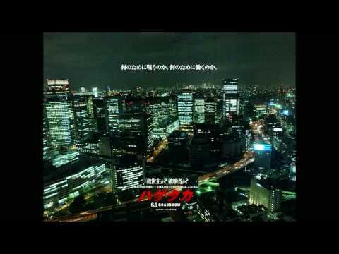 サントラ『ハゲタカ』   Hagetaka 'The Vulture' OST