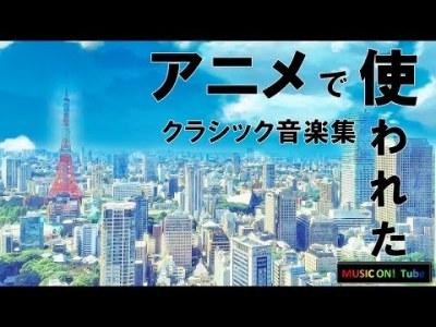 アニメで使われた 名曲クラシック:作業用BGM