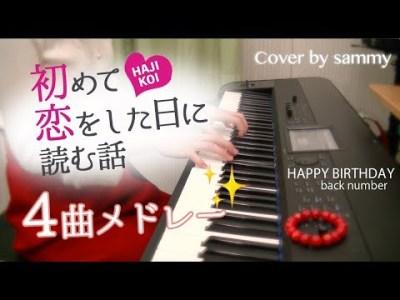 【ピアノ】初めて恋をした日に読む話 4曲メドレー【主題歌】