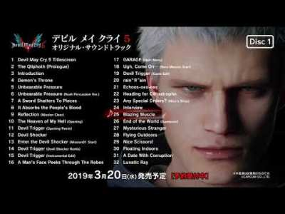 『デビル メイ クライ 5』オリジナル・サウンドトラック試聴動画