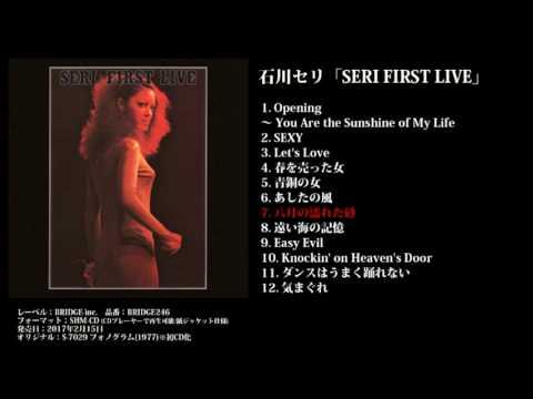 石川セリ(Seri Ishikawa)「SERI FIRST LIVE」 初CD化記念ダイジェスト