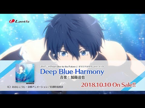 TVアニメ『Free!-Dive to the Future-』OST「Deep Blue Harmony」SPOT 15秒Ver.
