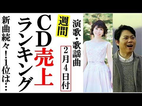 演歌CD売上ランキング新曲続々!上位は大混戦で首位は誰?三山ひろしや北島三郎、水森かおりも参戦!