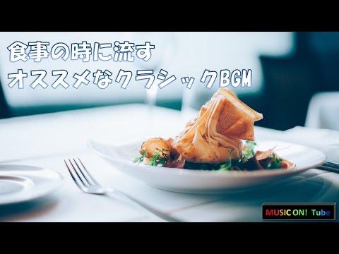 食事の時に流すのがオススメなクラシックBGM