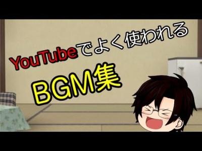 Youtubeでよく使われるBGM集!~全12曲~