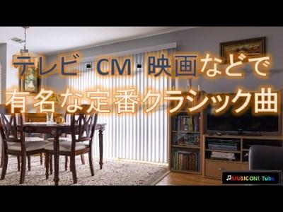 テレビ・CM・映画などで有名な定番クラシック名曲集:長時間BGM