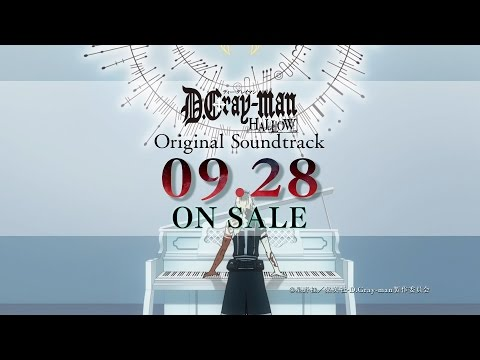 TVアニメ「D.Gray-man HALLOW」Original Soundtrack 発売告知CM | 09.28 ON SALE