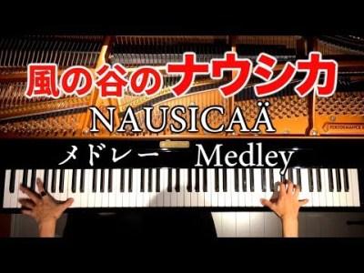 風の谷のナウシカメドレー/久石譲/ジブリ/NAUSICAÄ Medley/Joe Hisaishi/Ghibli/ピアノカバー/Piano cover/作業用BGM/CANACANA