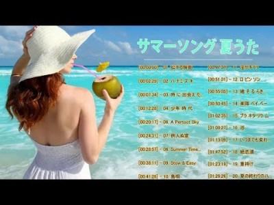 夏うた J-POP 夏歌 BGM メドレー  【作業用BGM】夏の海沿いドライブに!〔超高音質〕   夏に聴きたい曲 ドライブ 夏歌 サマーソング メドレー