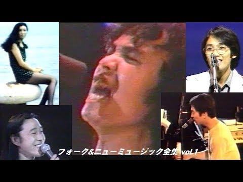 懐かしのフォーク & ニューミュージック集 vol.1
