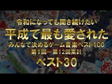 平成で最も愛されたゲーム音楽ベスト30