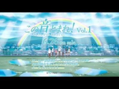 【TVアニメ「この音とまれ!」】Blu-rayシリーズ発売決定 CM