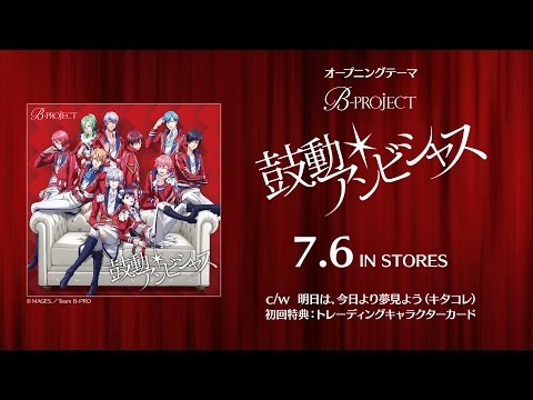 TVアニメ「B-PROJECT~鼓動*アンビシャス~」オープニングテーマCD発売告知CM