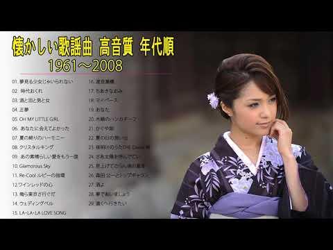 懐かしい歌謡曲 高音質 年代順 1961〜2008 Japanese Pop Music