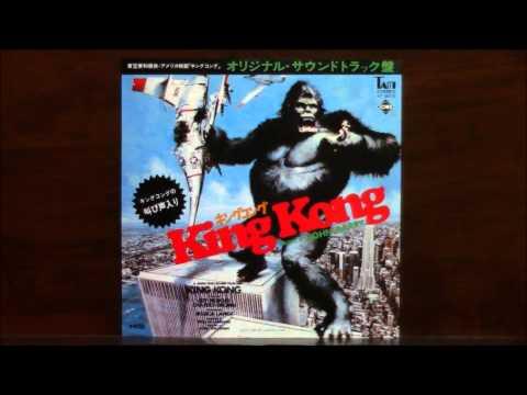 映画「キングコング」 サウンドトラック