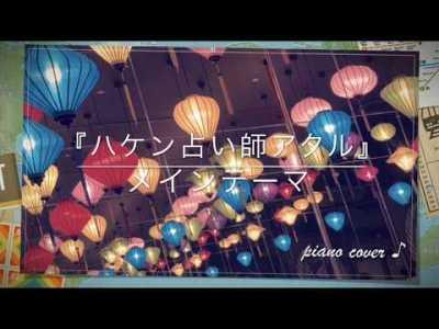 ドラマ 『ハケン占い師アタル』メインテーマ  平井 真美子 (オリジナル・サウンドトラックより)  ♪ Piano cover