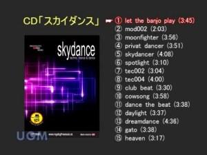 CD スカイダンス
