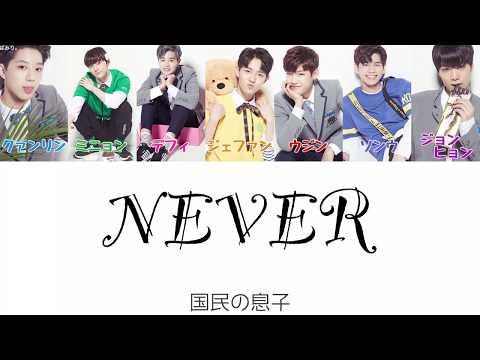 [Produce101 season2]NEVER-国民の息子【日本語字幕/かなるび/歌詞】
