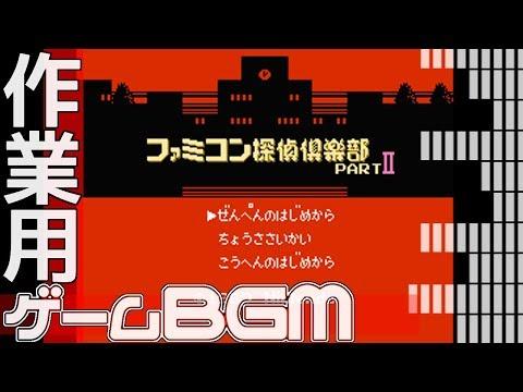 ♪ファミコン探偵倶楽部パート2 うしろに立つ少女♪【FC】作業用ゲームbgm【サギョーノオトモ】