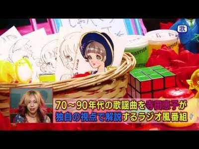 しゃべくりDJ 寺田恵子のミュージックアワー!#2(放送中番宣)