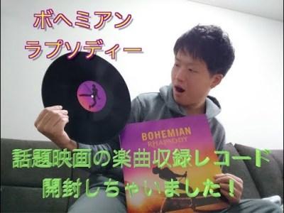 ボヘミアンラプソディー!レコード開封動画!