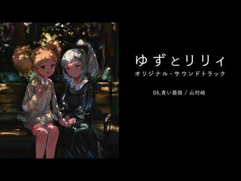 【芸カ15】ゆずとリリィ オリジナル・サウンドトラック
