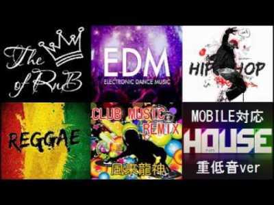 クラブ定番曲!CLUB MUSIC 洋楽メドレー 風来龍神 2016 EDM REMIX DANCE PARTY LMFAO HIPHOP R&B REGGAE HOUSE 【爆音推薦】
