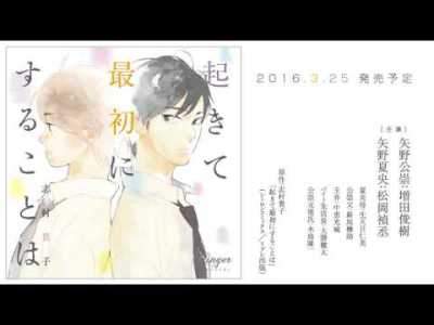 ドラマCD「起きて最初にすることは」ショートCM ver.公崇