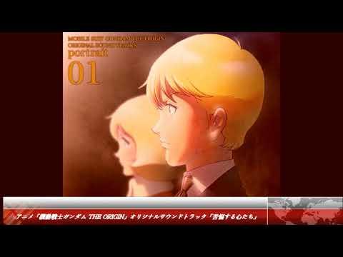 アニメ「機動戦士ガンダム THE ORIGIN」オリジナルサウンドトラック「苦悩する心たち」