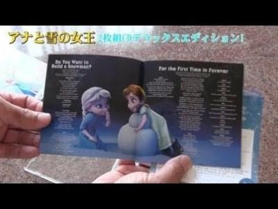 アナと雪の女王サントラ、日本語と英語2枚組CD発売! レット・イット・ゴー Frozen