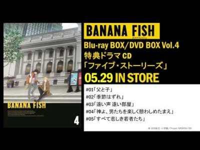 TVアニメ「BANANA FISH」Blu-ray BOX/DVD BOX vol.4 特典ドラマCD「ファイブ・ストーリーズ」試聴動画 │ 2019.5.29(WED) IN STORES