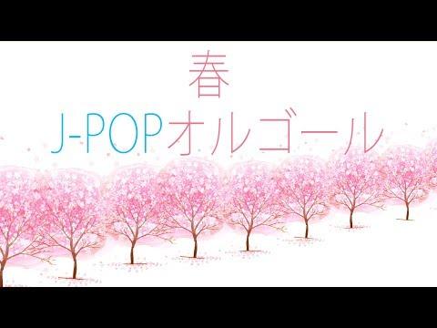 春J-POPオルゴールメドレー – ゆったりオルゴール BGM – 作業用、勉強用などのBGMに!