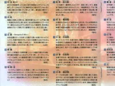 戦国無双3 オリジナル・サウンドトラック 2 3