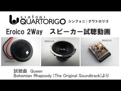 Sinfoni  | Quartorigo「Eroico 2way kit」を「NR MZ200PREMI」の内蔵アンプで再生 【Bohemian Rhapsody Soundtrack】